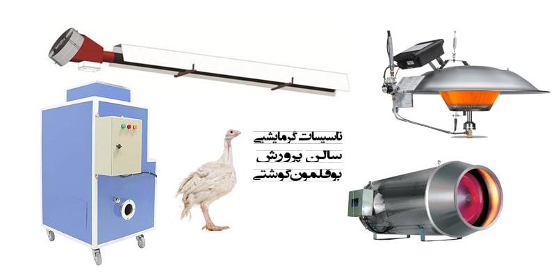 سیستم گرمایش سالن پرورش بوقلمون