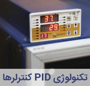 تکنولوژی PID در کنترلرهای دستگاه جوجه کشی