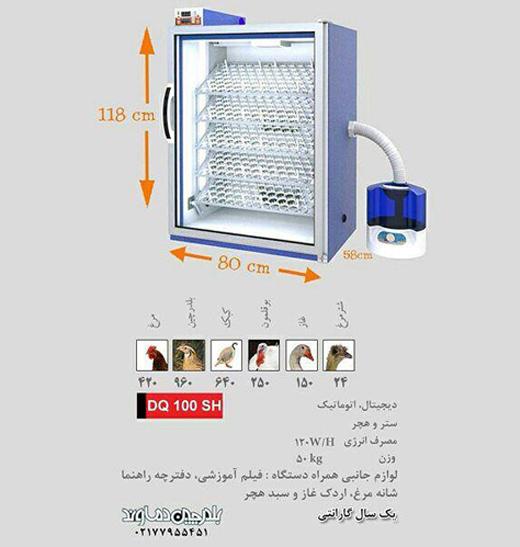 بررسی قیمت دستگاه جوجه کشی 420 عددی