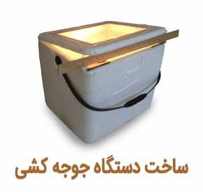 ساخت دستگاه جوجه کشی خانگی