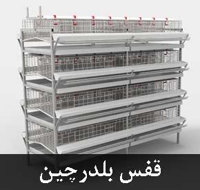 قفس بلدرچین با کیفیت عالی و قیمت مناسب چه ویژگی هایی دارد و از چه اجزایی تشکیل شده است