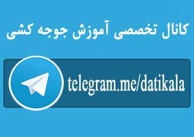 کانال تلگرام جوجه کشی