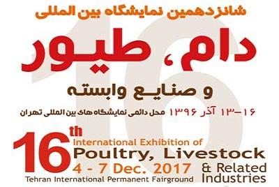حضور شرکت بلدرچین دماوند در شانزدهمین نمایشگاه بین المللی دام و طیور تهران