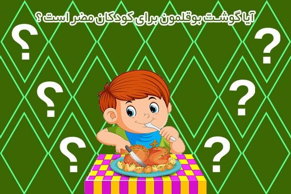 مصرف گوشت بوقلمون برای کودکان