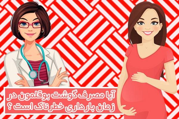 مصرف گوشت بوقلمون در زمان بارداری
