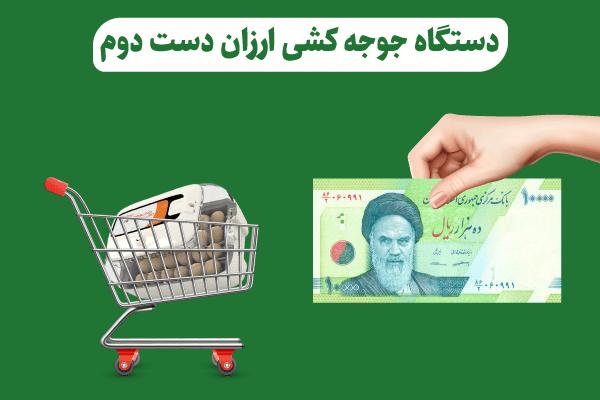 دستگاه جوجه کشی ارزان دست دوم