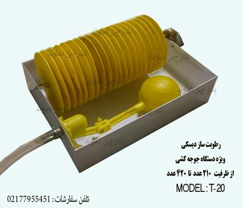 بخار ساز شرکت بلدرچین دماوند