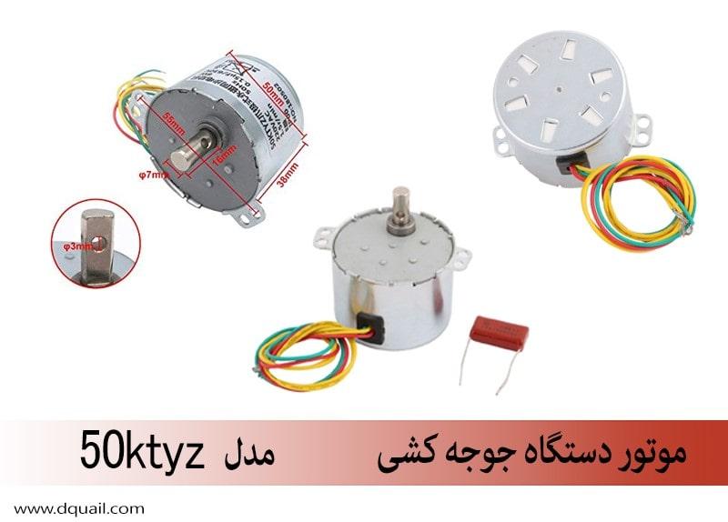 موتور دستگاه جوجه کشی مدل 50ktyz