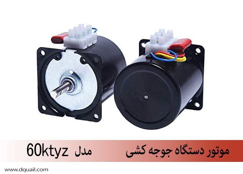 موتور دستگاه جوجه کشی مدل 60ktyz