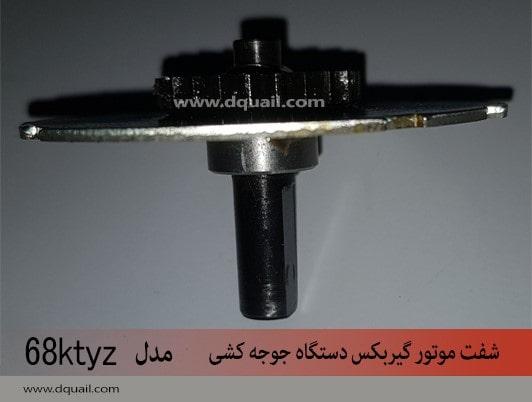 شفت موتور مدل 68ktyz