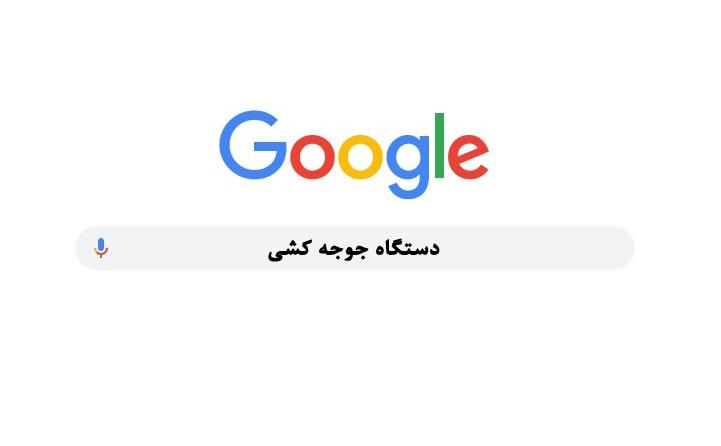 جستجو دستگاه جوجه کشی در گوگل