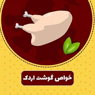 خواص و طبع گوشت اردک