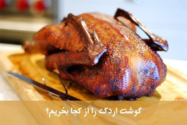 فروش گوشت اردک