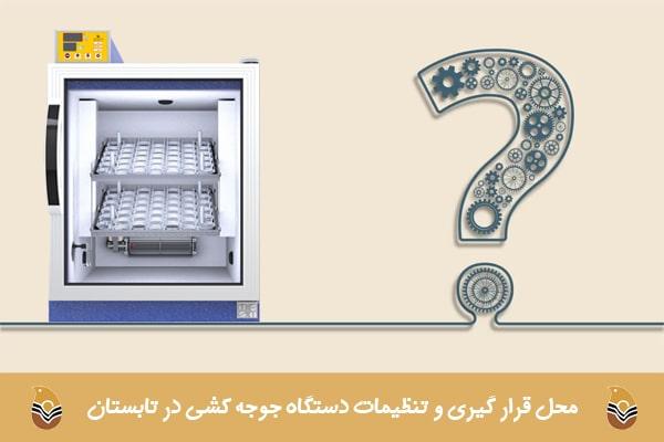 تنظیمات دستگاه جوجه کشی در تابستان